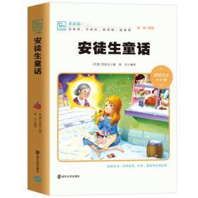 安徒生童话 彩绘注音版 南京大学出版社 儿童文学读物 陪伴孩童成长守护童年的感人书籍 小学生一二年级课外阅读书籍正版带拼音