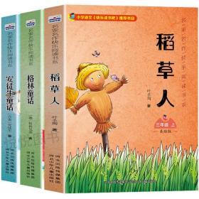 快乐读书吧三年级上册 全套3册 稻草人书 安徒生童话格林童话必读经典书目 叶圣陶正版全集上 小学小学生课外阅读书籍