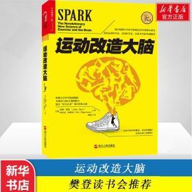 樊登读书会推荐 运动改造大脑 运动健身保健能锻炼大脑心智智商提供能量 哈佛医学院20年研究结果 正版图书籍
