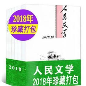 【9本打包】人民文学杂志2018年2/3/4/5/6/7/10/11/12月 全年少1和8 现代文学散文收获长篇小说非2019年2020年2021年全年订阅
