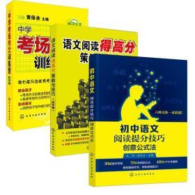 全套3册 初中语文阅读提分技巧 中学考场作文训练营 语文阅读得高分策略与技巧 答题技巧创意公式法议论文写作方法辅导用书