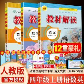 新版教材解读四年级上册语文数学英语人教版RJ 全套统编小学3年级上语数英课本同步配套讲解教材全解全析书同步训练习题