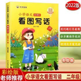2021看图写话二年级(全一册)