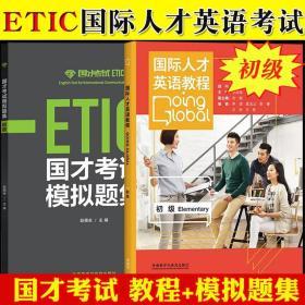外研社2021年参考国才考试 国际人才英语教程 模拟题集 初级 外语教学与研究出版社北外国际人才英语考试教材ETIC考试国才初级备考