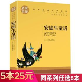 正版 安徒生童话 青少年版 童话故事全集 名家名译世界文学名著 10-18岁名著书籍 五年级以上中小学生课外阅读书籍名著