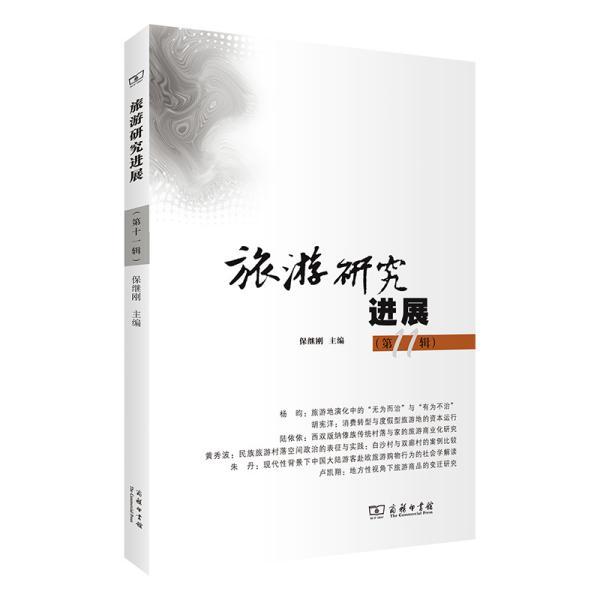 旅游研究进展(第十一辑)