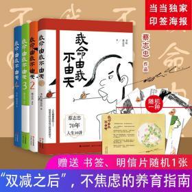 蔡志忠·我命由我不由天系列❤ 现代出版社9787514384345✔正版全新图书籍Book❤