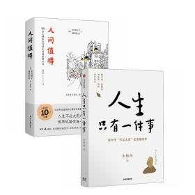 生活哲思:人间值得+人生只有一件事(全2册)❤ 北京日报出版社(原同心出版社)9787547734315✔正版全新图书籍Book❤