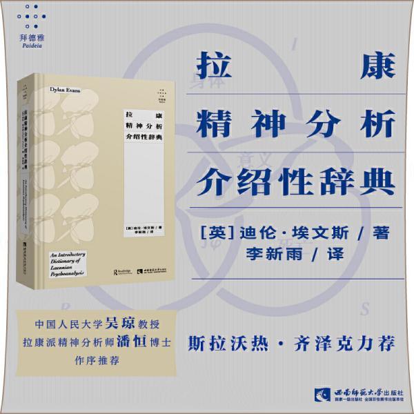 拉康精神分析介绍性辞典