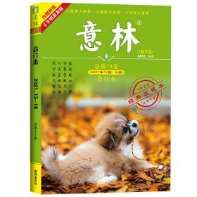 意林合订本2021年13期-18期(总第70卷)(升级版)❤ 上海文艺出版社9787532173425✔正版全新图书籍Book❤