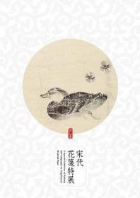 宋代花笺特展 消失近千年的笺纸纹样 并含有附赠笺纸
