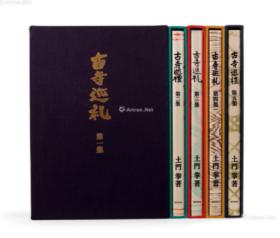 古寺巡礼5册 土门拳