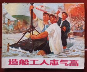 造船工人志气高(1印)