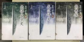梵竺庐集 甲乙丙,全三册