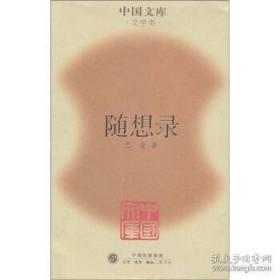 中国文库·文学类:随想录
