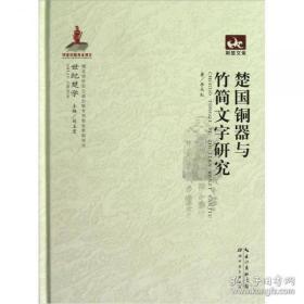 楚国铜器与竹简文字研究