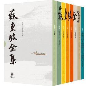 苏东坡全集(1-8)