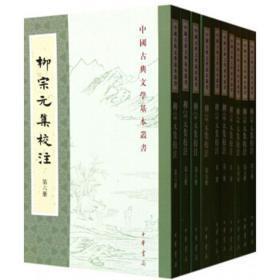 柳宗元集校注(全十册)