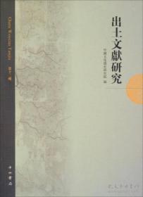 出土文献研究(第十二辑)
