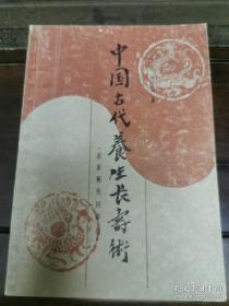 中国古代养生长寿术