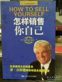 乔·吉拉德巅峰销售丛书:怎样销售你自己
