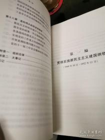 中国共产党乐亭历史(第二卷)