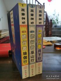 巫山行,月下行,瑜伽行(三册)
