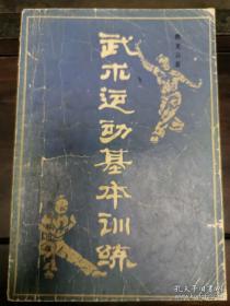 武术运动基本训练(两册)