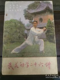 武术初学二十六讲(两册)