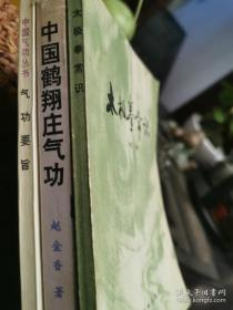 太极拳常识(三册)