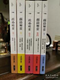 经络解密(五册)