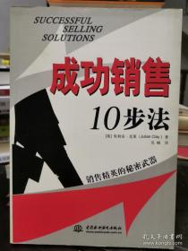 成功销售10步法:销售精英的秘密武器