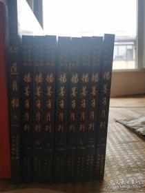 扬善半月刊(全九册)
