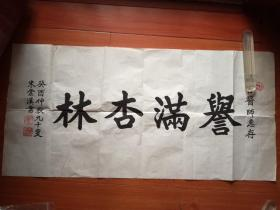 福建著名书法家 朱棠溪书法:誉满杏林(见图)