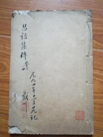 吕语集粹(卷三 卷四)合订 1册全