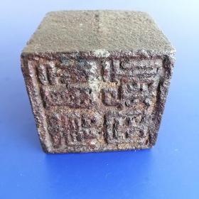 古代铁制印章