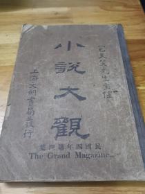 民国4年《小说大观》厚册 多上海妓女图片