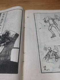 上海生生美术公司《世界画报——日灾特刊》