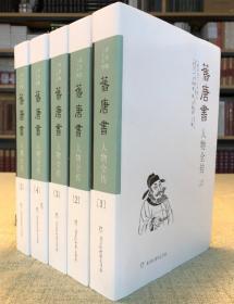 【名著】旧唐书人物传记 (全5册)