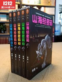 山海经密码大全集(全五册)