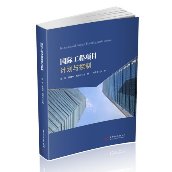 国际工程项目计划与控制