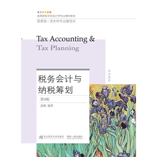 税务会计与纳税筹划(第15版)
