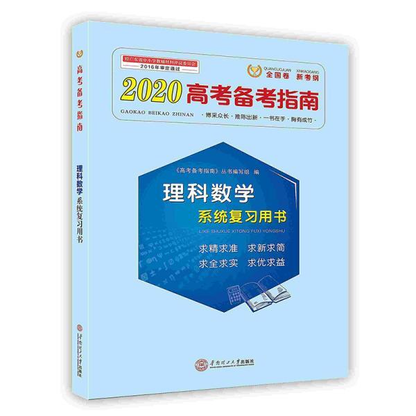 高考备考指南.理科数学系统复习用书