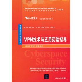VPN技术与应用实验指导
