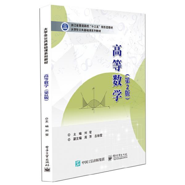 高等数学(第2版)