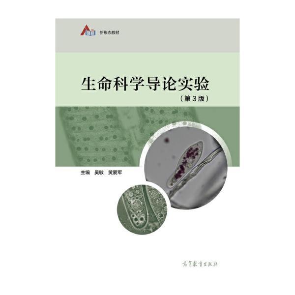 生命科学导论实验(第3版)