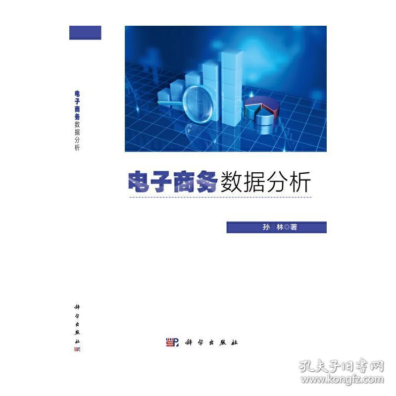 电子商务数据分析 科学出版社9787030685018正版全新图书籍Book