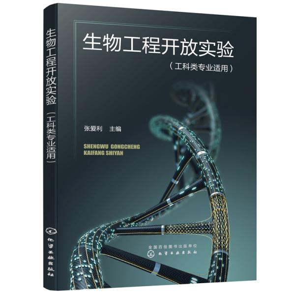 生物工程开放实验(张爱利)