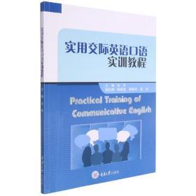 实用交际英语口语实训教程