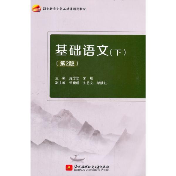 基础语文(下)(第2版)